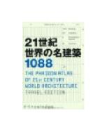 世界の名建築1088