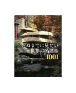 死ぬまでに見たい世界の建築1001